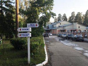 стоимость путевок в санаторий на Белом озере