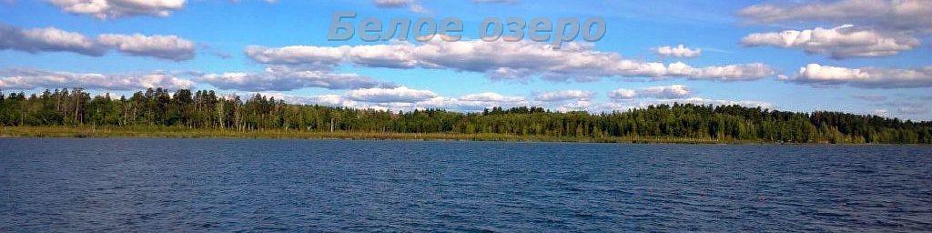 Белое озеро цены на путевки в санаторий Прибрежный и базу отдыха